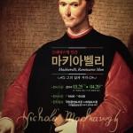 Dall'Italia alla Corea, la fama senza confini di Machiavelli